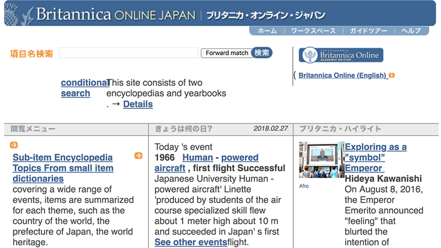 Photo of Britannica Online Japan